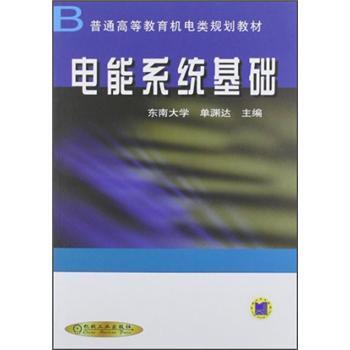 普通高等教育机电类规划教材:电能系统基础 pdf epub mobi 下载