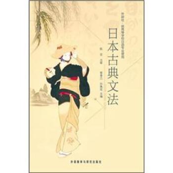日本古典文法(供高等学校日语专业使用) pdf epub mobi 下载