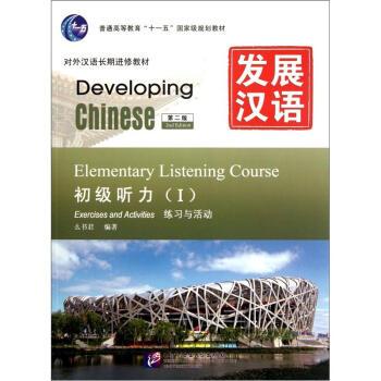 发展汉语(第2版)初级听力(Ⅰ)(练习与活动+文本与答案,含1MP3)MPR可点读版 pdf epub mobi 下载