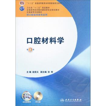 全国高等学校教材:口腔材料学(第5版)(供口腔医学类专业用)(附光盘) pdf epub mobi 下载