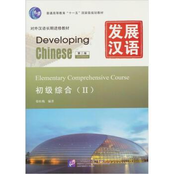发展汉语(第2版)初级综合(Ⅱ)(含1MP3)MPR可点读版 pdf epub mobi 下载
