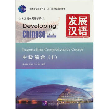 发展汉语(第2版)中级综合(Ⅰ)(含1MP3)MPR可点读版 pdf epub mobi 下载