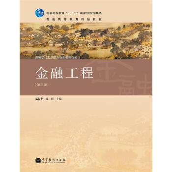 金融工程(第3版) pdf epub mobi 下载
