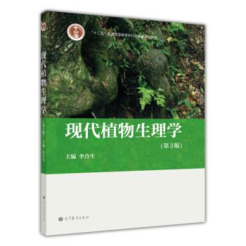 现代植物生理学(第3版) pdf epub mobi 下载