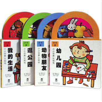 小小世界认知书系列(全套4册)《幼儿园》 《逛公园》 《我的生活》 《动物朋友》 下载 mobi epub pdf txt
