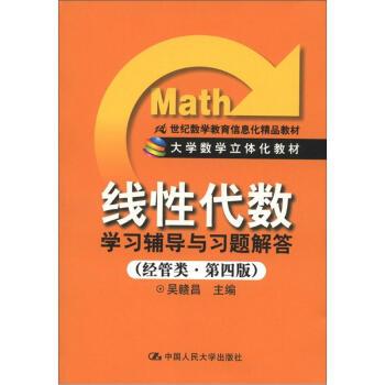 21世纪数学教育信息化精品教材·大学数学立体化教材:《线性代数》学习辅导与习题解答(经管类·第4版) pdf epub mobi 下载