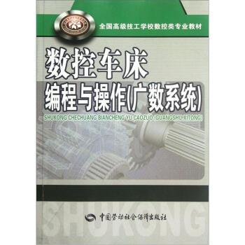 全国高级技工学校数控类专业教材:数控车床编程与操作(广数系统) pdf epub mobi 下载