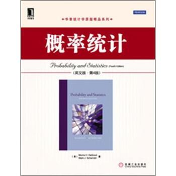 华章统计学原版精品系列:概率统计(英文版·第4版) [Probability and Statistics(Fourth Edition)]
