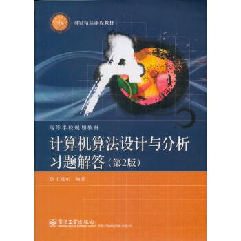 计算机算法设计与分析习题解答(第2版) pdf epub mobi 下载