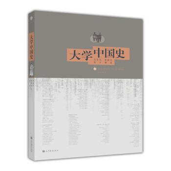 """大学中国史/普通高等教育""""十一五""""国家级规划教材 pdf epub mobi 下载"""