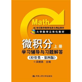 微积分:学习辅导与习题解答(上册)(经管类·第4版)/21世纪数学教育信息化精品教材 pdf epub mobi 下载