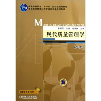 现代质量管理学(第3版) pdf epub mobi 下载