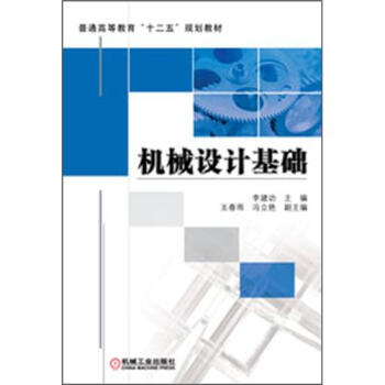 """普通高等教育""""十二五""""规划教材:机械设计基础 pdf epub mobi 下载"""