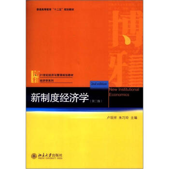 """普通高等教育""""十二五""""规划教材·21世纪经济与管理规划教材·经济学系列:新制度经济学(第2版) [New Institutional Economics] pdf epub mobi 下载"""