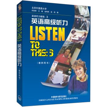 英语听力教程3:英语高级听力(教师用书) pdf epub mobi 下载