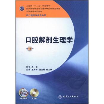 """卫生部""""十二五""""规划教材:口腔解剖生理学(第7版)(供口腔医学类专业用)(附光盘1张) pdf epub mobi 下载"""