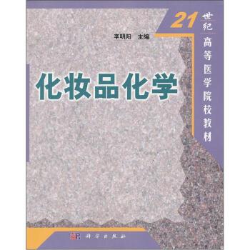 化妆品化学 pdf epub mobi 下载