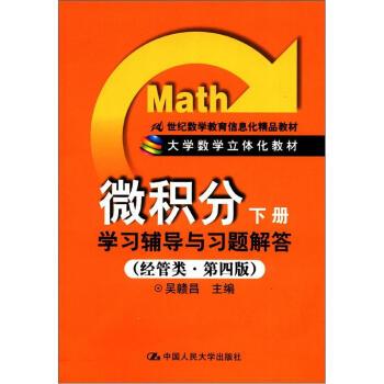 大学数学立体化教材:《微积分(下册)》学习辅导与习题解答(经管类·第4版) pdf epub mobi 下载