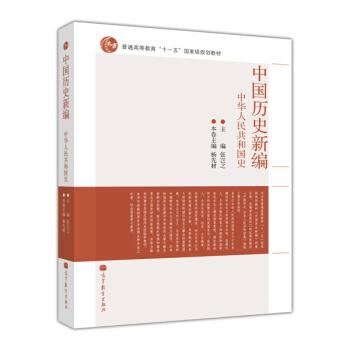 中国历史新编:中华人民共和国史 pdf epub mobi 下载