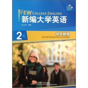 新编大学英语2(综合教程)(第3版)(附光盘) pdf epub mobi 下载