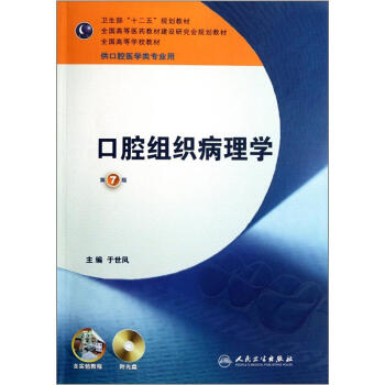 全国高等学校教材:口腔组织病理学(供口腔医学类专业用)(第7版)(附光盘) pdf epub mobi 下载