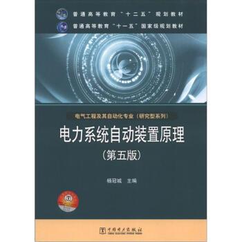 """普通高等教育""""十二五""""规划教材·电气工程及其自动化专业·研究型系列:电力系统自动装置原理(第5版) pdf epub mobi 下载"""
