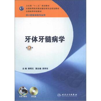 """卫生部""""十二五""""规划教材:牙体牙髓病学(第4版)(附光盘1张) pdf epub mobi 下载"""