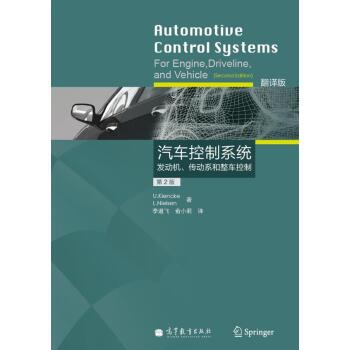 汽车控制系统:发动机、传动系和整车控制(翻译版)(第2版) pdf epub mobi 下载