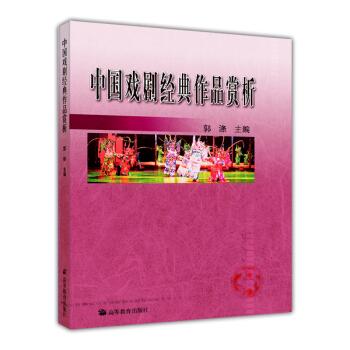 中国戏剧经典作品赏析 pdf epub mobi 下载
