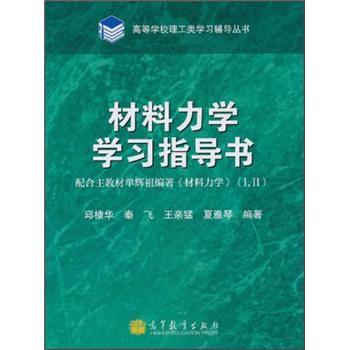 材料力学学习指导书 pdf epub mobi 下载