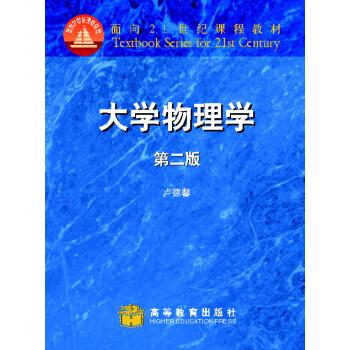 大学物理学(第2版)/面向21世纪课程教材 pdf epub mobi 下载