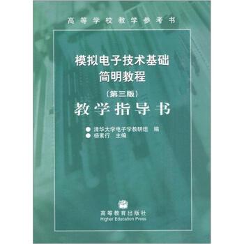 模拟电子技术基础简明教程(第3版):教学指导书 pdf epub mobi 下载