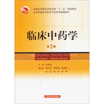 临床中药学(第2版)/全国普通高等教育中医药类精编教材 pdf epub mobi 下载
