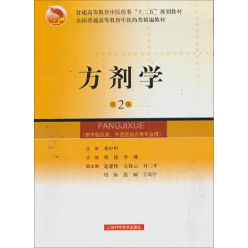 全国普通高等教育中医药类精编教材:方剂学(第2版)