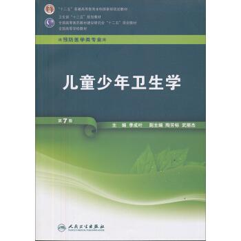 全国高等学校教材:儿童少年卫生学(第7版)(附光盘1张) pdf epub mobi 下载