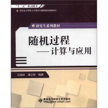研究生系列教材·随机过程:计算与应用 pdf epub mobi 下载