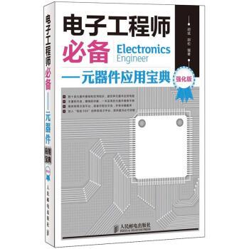 电子元件、组件