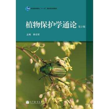 """植物保护学通论(第2版)/普通高等教育""""十一五""""国家级规划教材 pdf epub mobi 下载"""