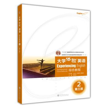 教育部2008年度普通高等教育精品教材:大学体验英语综合教程2(第3版)(附光盘1张) [Experiencing English Integrated Coursebook] pdf epub mobi 下载