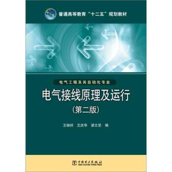 """普通高等教育""""十二五""""规划教材:电气接线原理及运行(第2版) pdf epub mobi 下载"""
