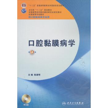 """卫生部""""十二五""""规划教材:口腔黏膜病学(第4版)(附光盘1张) pdf epub mobi 下载"""