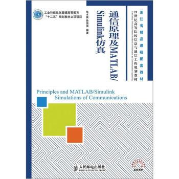 通信原理及MATLAB/Simulink仿真/21世纪高等院校信息与通信工程规划教材·高校系列 pdf epub mobi 下载