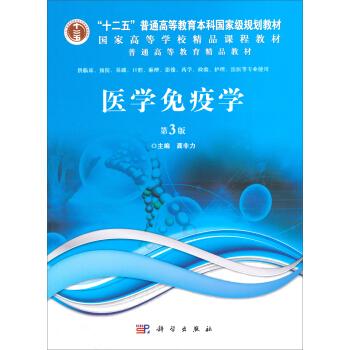 医学免疫学(第3版) pdf epub mobi 下载