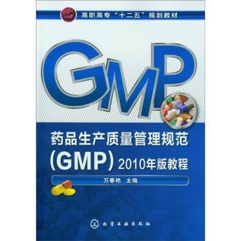 药品生产质量管理规范(GMP)2010年版教程 pdf epub mobi 下载