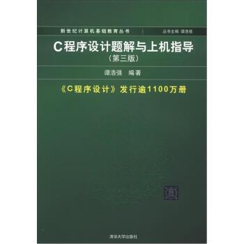 新世纪计算机基础教育丛书:C程序设计题解与上机指导(第3版) pdf epub mobi 下载
