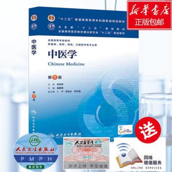 中医学(第8版) pdf epub mobi 下载