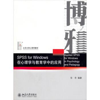 SPSS for Windows在心理学与教育学中的应用(附CD-ROM光盘)/北京大学心理学教材 pdf epub mobi 下载
