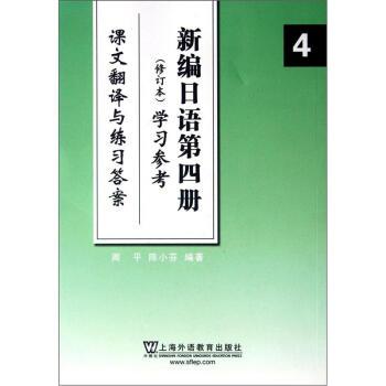 新编日语第四册(修订本)学习参考:课文翻译与练习答案 pdf epub mobi 下载