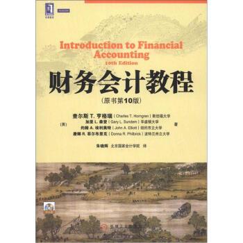 华章教材经典译丛书:财务会计教程(原书第10版)(附光盘1张) [Introduction to Financial Accounting]