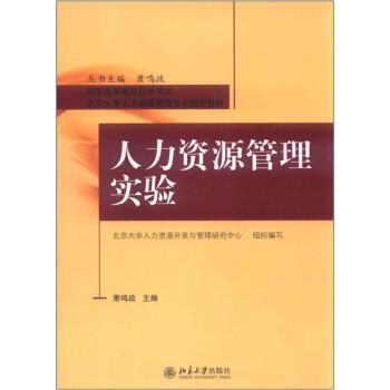 国家高等教育自学考试北京大学人力资源管理专业指定教材:人力资源管理实验 pdf epub mobi 下载